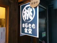 20130305_marumomosyokudou_suehirotyo_in