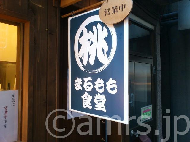 【閉店】まるもも食堂@東京都千代田区