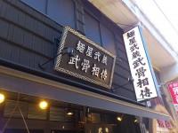 20130307_bukotusouden_ueno_in