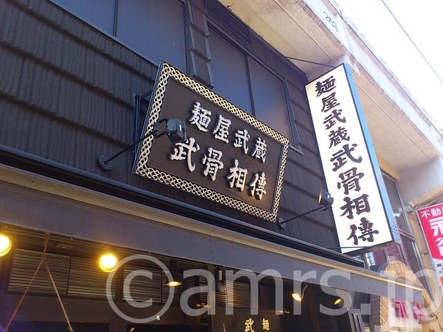 麺屋武蔵 武骨相傳(ぶこつそうでん)@東京都台東区