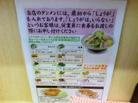 20130308_tonari_asakusabasi_attention