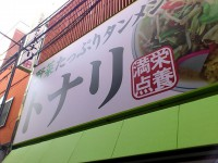 20130308_tonari_asakusabasi_in