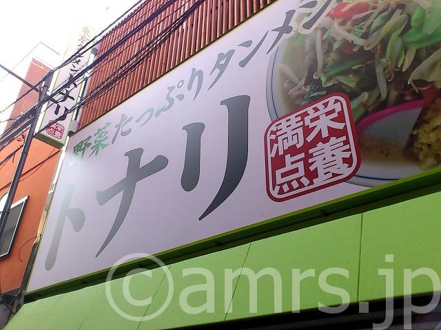 【閉店】トナリ 浅草橋店@東京都台東区