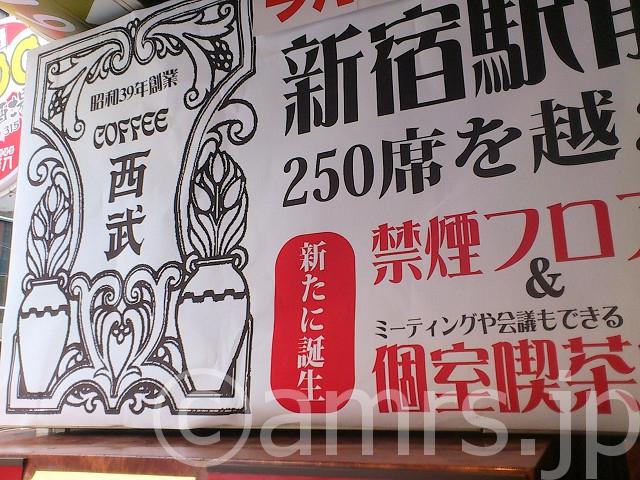 喫茶西部@東京都新宿区