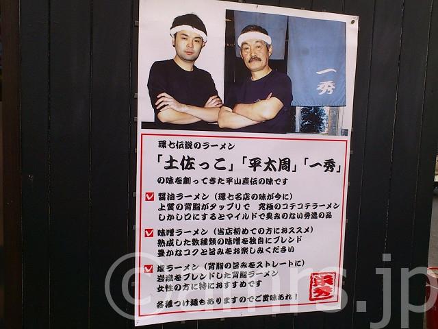 【閉店】栄秀(えいしゅう)@東京都新宿区