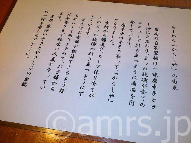【閉店】からしや@東京都新宿区