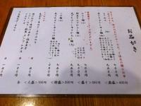 20130314_karasiya_nisiwaseda_menu1