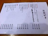 20130314_karasiya_nisiwaseda_menu2