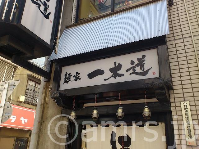 一本道(いっぽんみち) 中野新橋店@東京都中野区