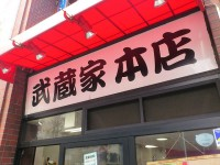 20130329_musasiya_sinnakano_in