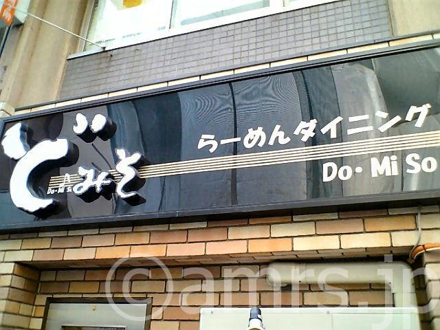 らーめんダイニング どみそ by 京橋駅