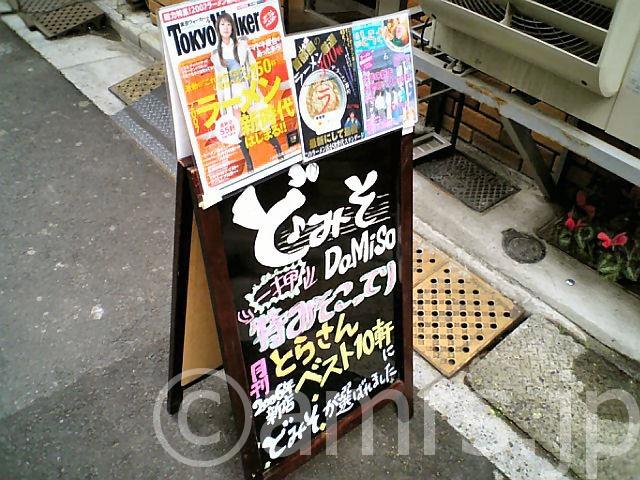 らーめんダイニングど・みそ by 京橋駅