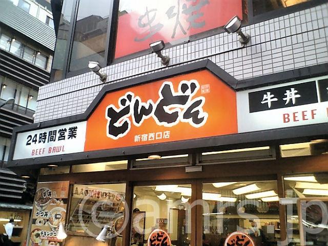 どんどん新宿西口店 by 新宿駅