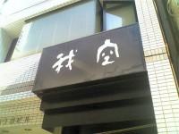 gaku_ikebukuro_in070301