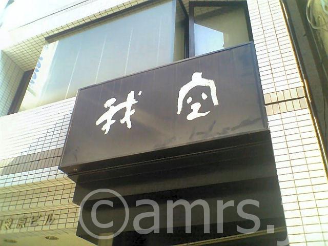 【閉店】我空 by 池袋駅