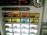 gaku_ikebukuro_ticket070301