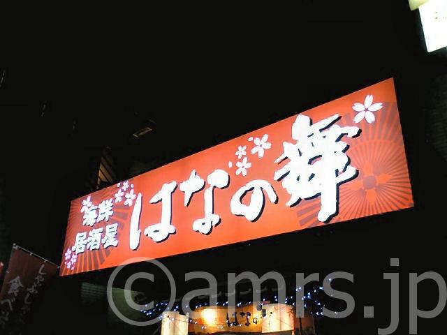 はなの舞 西八王子北口店 by 西八王子駅