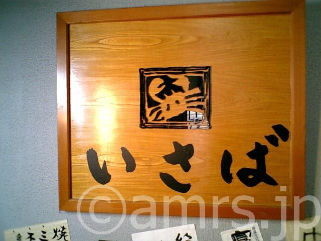【閉店】居酒屋いさば by 銀座駅
