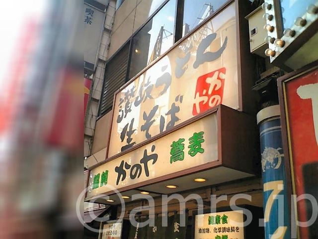 かのや 新宿東南口店 by 新宿駅