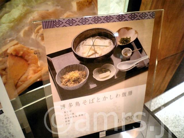 博多華味鳥 銀座店 by 新橋駅