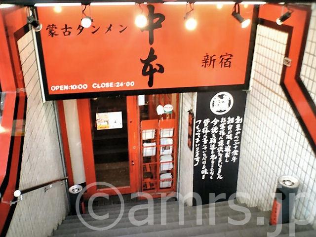 蒙古タンメン中本 新宿店 by 新宿駅