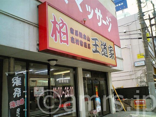【閉店】王道家 by 柏駅