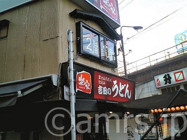 楽家 by 神田駅