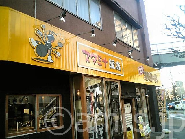 スタミナ飯店 八王子店 by 京王八王子駅