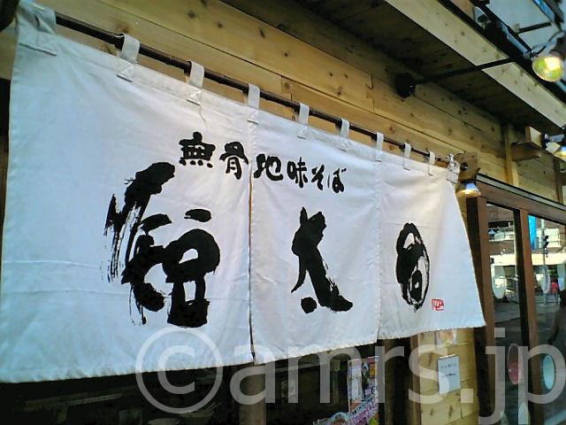 無骨地味そば短太固 by 中野新橋駅