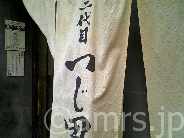 二代目つじ田麹町店 by 麹町駅