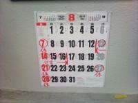 20110729_jiro_nisidai_august