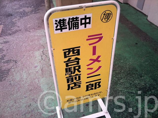 【閉店】ラーメン二郎 西台駅前店@東京都板橋区