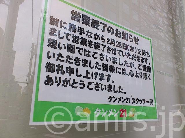 タンメン21(タンメンニジュウイチ)@東京都千代田区