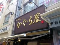 20130409_kaguraya_suidoubasi_in