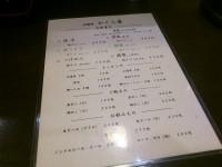 20130409_kaguraya_suidoubasi_menu