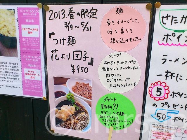 【閉店】小麦と肉 桃の木(コムギトニク モモノキ)@東京都新宿区