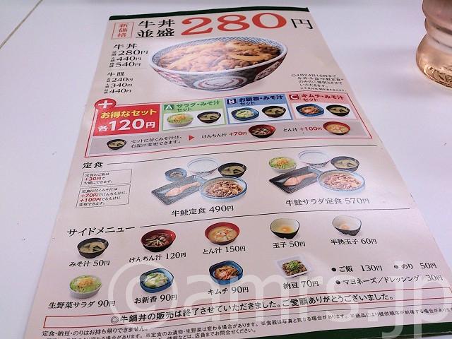牛丼(並)、Aセット(生野菜サラダ+みそ汁)、玉子@吉野家