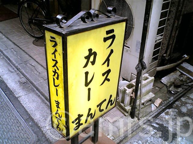 まんてん by 神保町駅