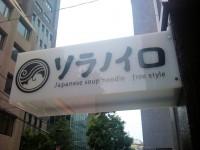 20110727_soranoiro_koujimati_in