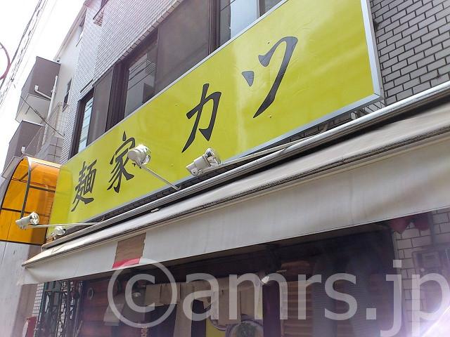【閉店】麺家カツ@東京都新宿区