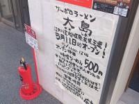 20130510_oosima_funabori_openingsale