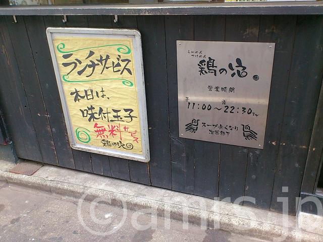 鶏の穴(トリノアナ)@東京都豊島区
