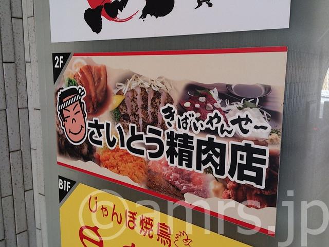 さいとう精肉店 きばいやんせー 神田店@東京都千代田区