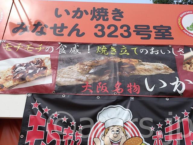 みなせん 323号室@まんパク(東京都立川市)