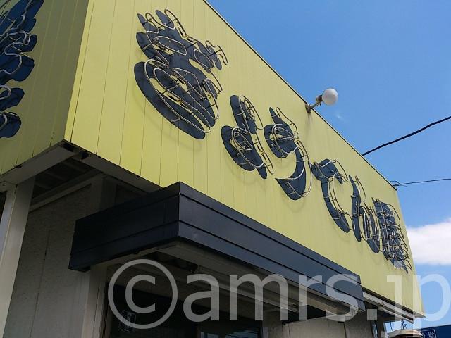 ぎょうてん屋 厚木本店@神奈川県厚木市