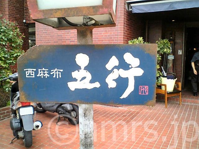 西麻布五行 by 六本木駅