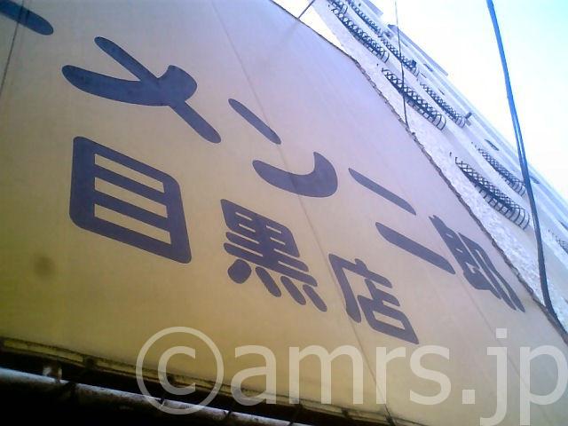 ラーメン二郎目黒店 by 目黒駅