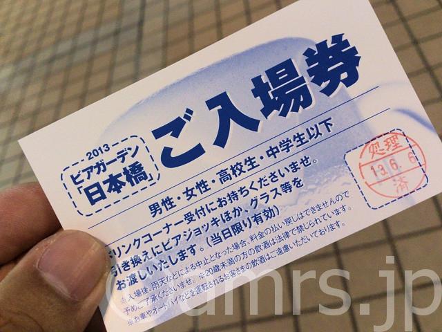 2013ビアガーデン「日本橋」in 日本橋三越本店@東京都中央区