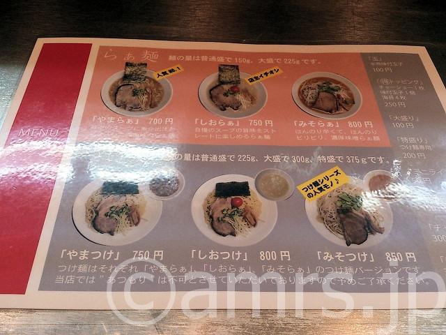 麺 やまらぁ@東京都中央区