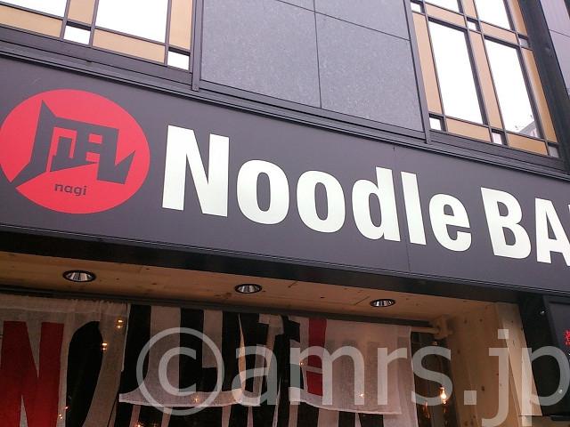凪Noodle BAR 歌舞伎町店@東京都新宿区